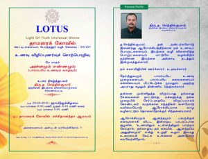 May-2016-Invitation