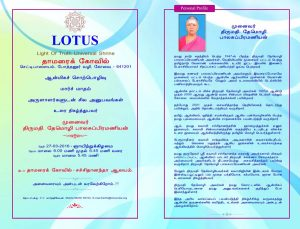 Invitation-March-2016