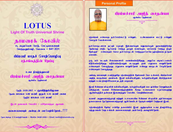 Invitation-Feb2017