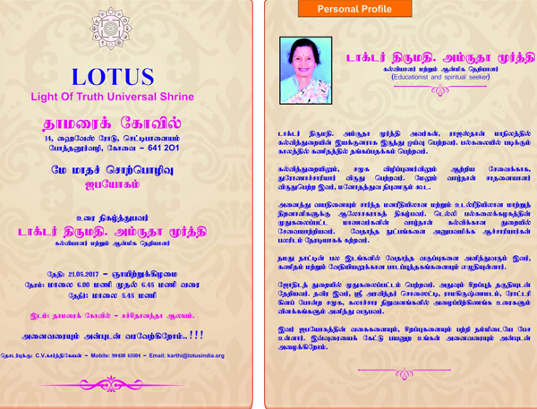 Invitation-May-2017