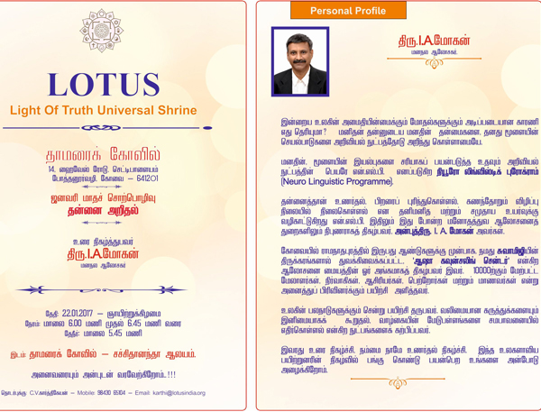 Invitation-Jan2017