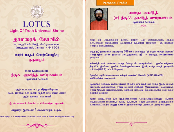 Invitation-March-2017