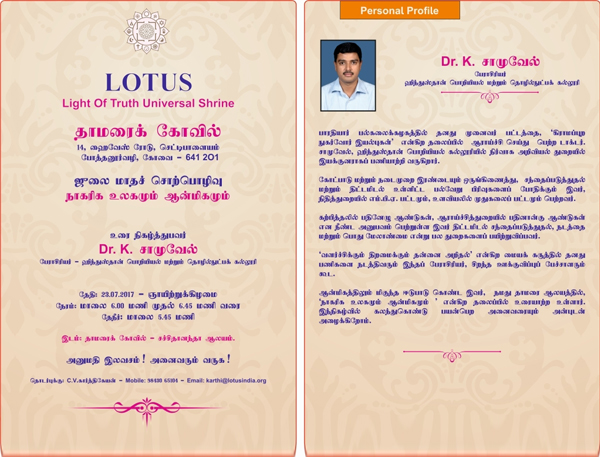 Invitation-June-2017