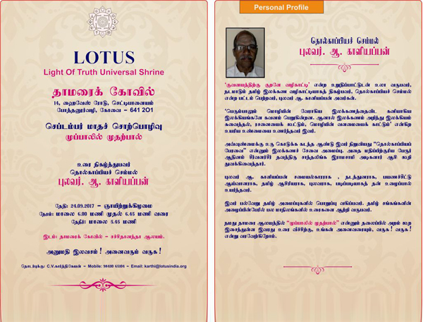 Invitation-September-2017