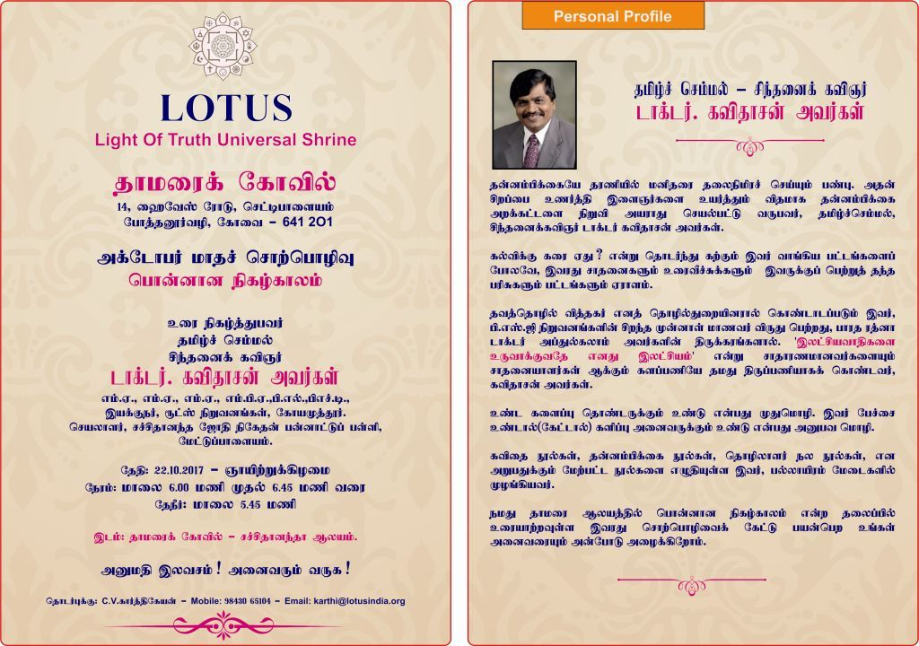 Invitation-October-2017